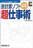 表計算ソフト超仕事術 (エクスメディア実践ライブラリ)