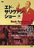 """エド・サリヴァン presents """"ロック・レヴォリューション3"""" ~サマー・オブ・ラヴ、来たるべき70年代 [DVD]"""