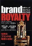 ブランドロイヤルティ―世界トップ100ブランド成功の秘訣