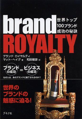 ブランドロイヤルティ—世界トップ100ブランド成功の秘訣
