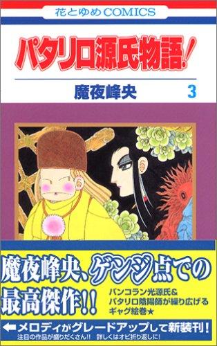 パタリロ源氏物語! 第3巻 (花とゆめCOMICS)の詳細を見る