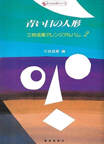 青い目の人形 ― 三枝成彰のアレンジアルバム 2