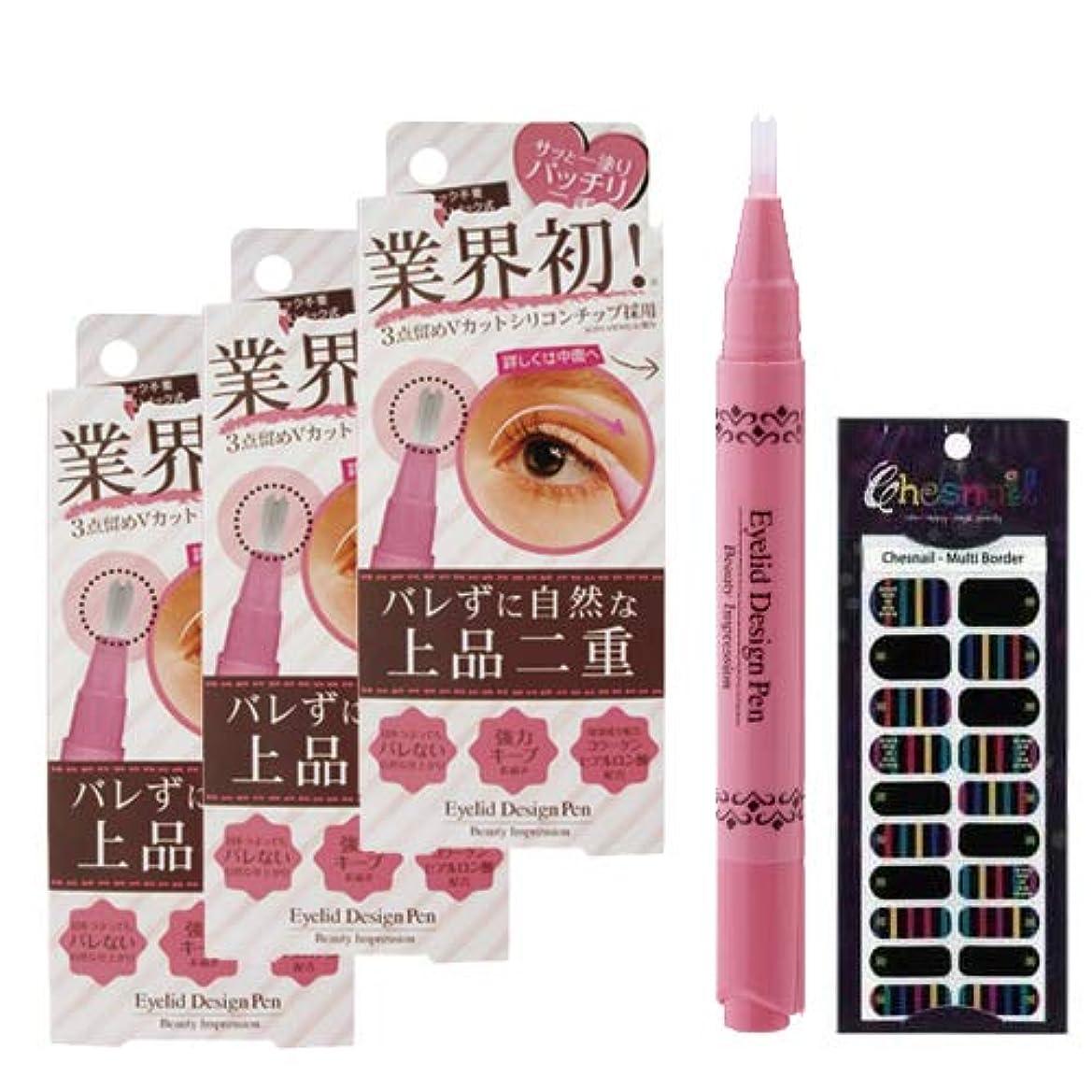 どれ協同キャリッジBeauty Impression アイリッドデザインペン 2ml (二重まぶた形成化粧品) ×3個 + チェスネイル(マルチボーダー)セット