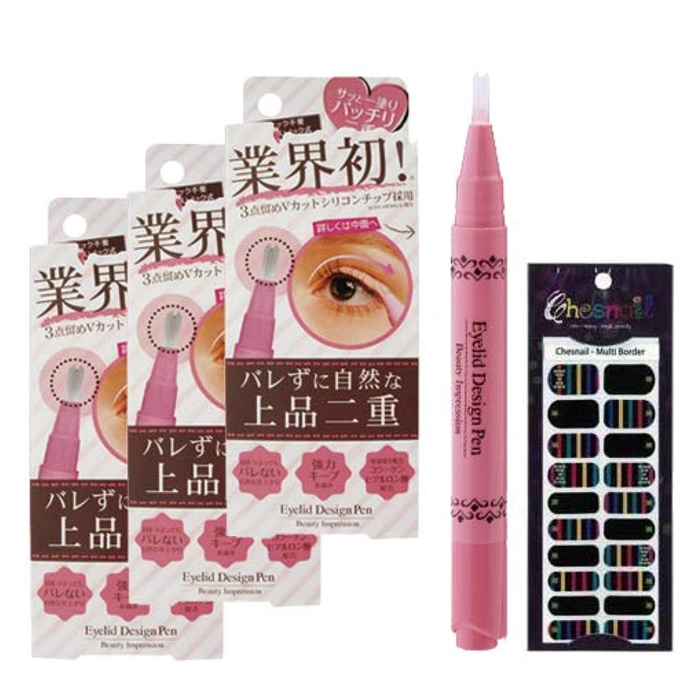 ルーパーフェルビッド鋼Beauty Impression アイリッドデザインペン 2ml (二重まぶた形成化粧品) ×3個 + チェスネイル(マルチボーダー)セット