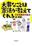 大事なことは憲法が教えてくれる—日本国憲法の底力