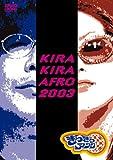 きらきらアフロ 2003[DVD]