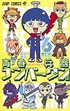 青春兵器ナンバーワン 6 (ジャンプコミックス)