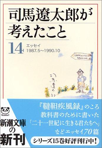 司馬遼太郎が考えたこと〈14〉エッセイ1987.5~1990.10 (新潮文庫)の詳細を見る