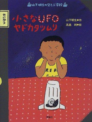 小さなUFOヤドカタツムリ (山下明生の空とぶ学校)の詳細を見る