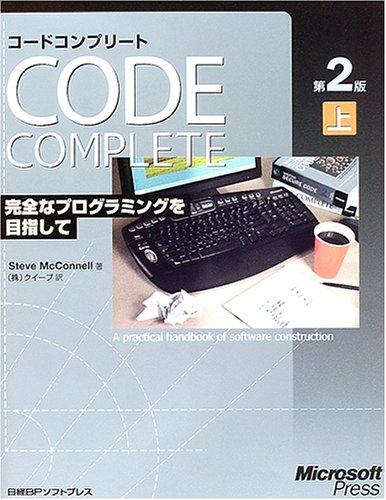 CODE COMPLETE 第2版 上 完全なプログラミングを目指しての詳細を見る