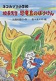 ネコカブリ小学校 校長先生 恐竜島のぼうけん (PHP創作シリーズ)