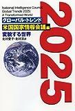 「グローバル・トレンド2025」米国国家情報会議編