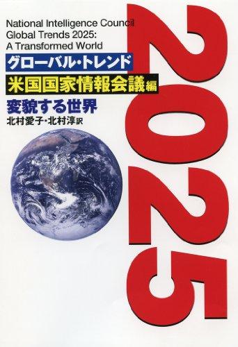 グローバル・トレンド 2025の詳細を見る