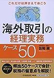 中央経済社 佐和周 これだけは押さえておこう 海外取引の経理実務ケース50の画像