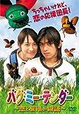 バグ・ミー・テンダー~恋と友情の物語~[DVD]