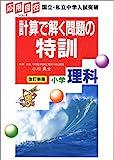 計算で解く問題の特訓小学理科 (応用自在シリーズ)