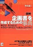 図解 企画書を作成するための事典 (アスカビジネス)