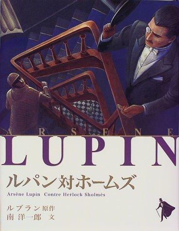ルパン対ホームズ (シリーズ怪盗ルパン)の詳細を見る