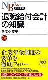 退職給付会計の知識 (日経文庫)