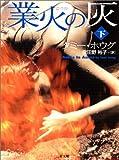 業火の灰 下  二見文庫 ホ 6-2 ザ・ミステリ・コレクション