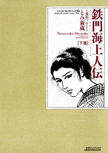 鉄門海上人伝 ~愛朽つるとも 第01-04巻 [Tetsumonkai Shoninden Ai Kutsurutomo vol 01-04]