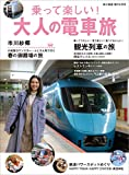 【Amazon.co.jp 限定】旅と鉄道 2020年増刊4月号 乗って楽しい! 大人の電車旅 (特典データ:本誌未掲載鉄道写真集) 画像