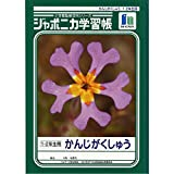 ショウワノート ジャポニカ学習帳B5判 漢字学習 1・2年生用 5冊パック JL-53*5