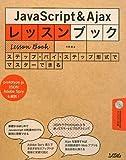 JavaScript&Ajaxレッスンブック―ステップ・バイ・ステップ形式でマスターできる