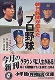 朝日新聞が伝えたプロ野球 (小学館文庫)