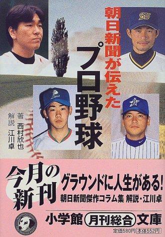 朝日新聞が伝えたプロ野球 (小学館文庫)の詳細を見る