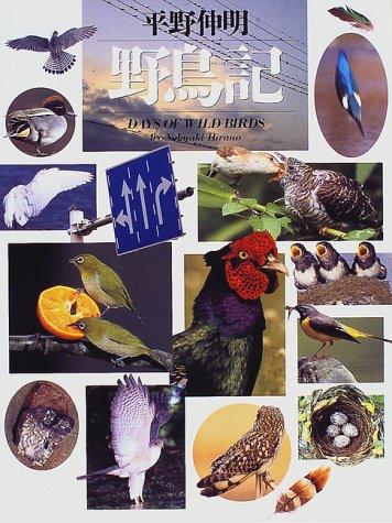 野鳥記 (写真記シリーズ)
