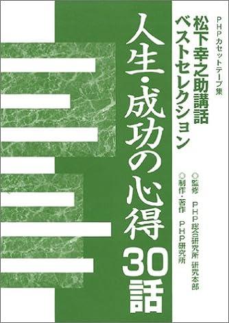 カセット 松下幸之助 特別講話集 人生・成功の心得30話 全3巻