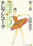 テレプシコーラ/舞姫 第2部1 (MFコミックス―ダ・ヴィンチシリーズ) 画像