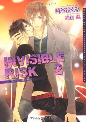 INVISIBLE RISK 2 (ダリア文庫)の詳細を見る