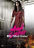 聖女/Mad Sister[DVD]