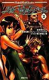 六門セカンド リプレイ スカーレット・オーバード 2 (Role&Roll Books)