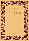 人間知性論 4 (岩波文庫 白 7-4)
