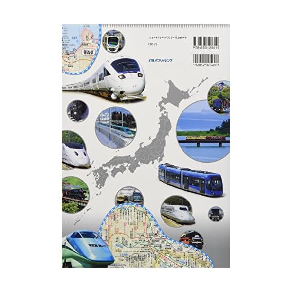 JR私鉄全線 地図でよくわかる 鉄道大百科 (...の紹介画像2
