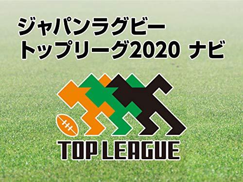 ジャパンラグビー トップリーグ2020 ナビ