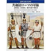 共和制ローマの軍隊200BC‐104BC―地中海の覇者 (オスプレイ・メンアットアームズ・シリーズ)