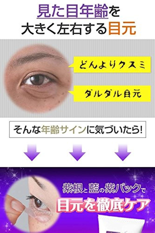 藍と紫根の目元パック
