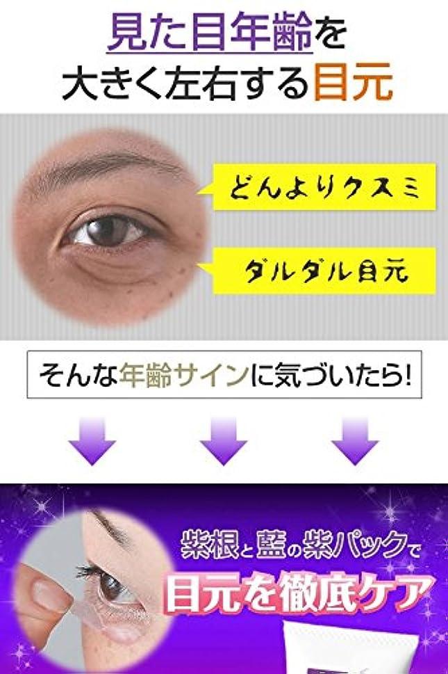 内部ポーズ酸化する藍と紫根の目元パック