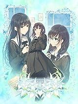 Innocent Greyの百合ミステリADV「FLOWERS 冬篇」発売