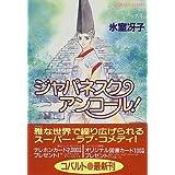 なんて素敵にジャパネスク シリーズ(3) ジャパネスク・アンコール! ―新装版― (コバルト文庫)