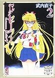 コードネームはセーラーV(2) 武内直子文庫コレクション (講談社漫画文庫)