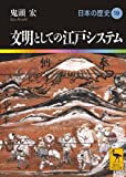 文明としての江戸システム 日本の歴史19 (講談社学術文庫) 画像