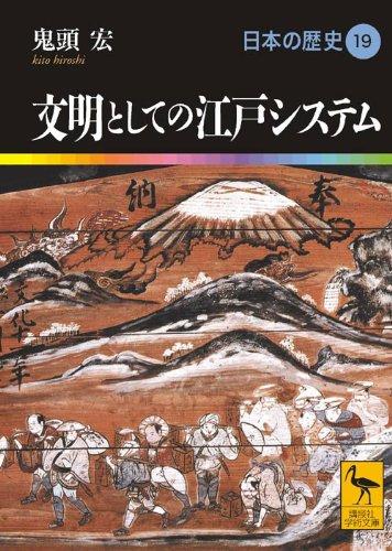 文明としての江戸システム 日本の歴史19