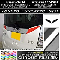 AP バックドアガーニッシュステッカー クローム調 タイプ1 ニッサン/ミツビシ デイズルークス/eKスペース オレンジ AP-CRM3550-OR 入数:1セット(2枚)