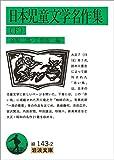 日本児童文学名作集 下 (岩波文庫)