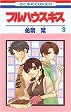 フルハウスキス 第3巻 (花とゆめCOMICS)